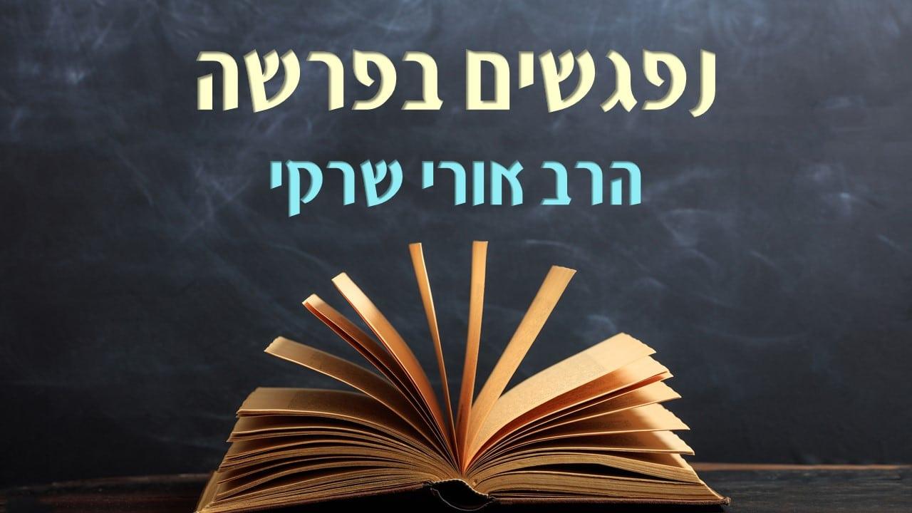 """נפגשים בפרשה: הרב שרקי ואראל סג""""ל בשיח על פרשת עקב"""