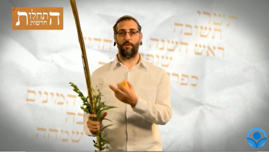 ארבעת המינים והתחלות חדשות: הרב אורן אלעד