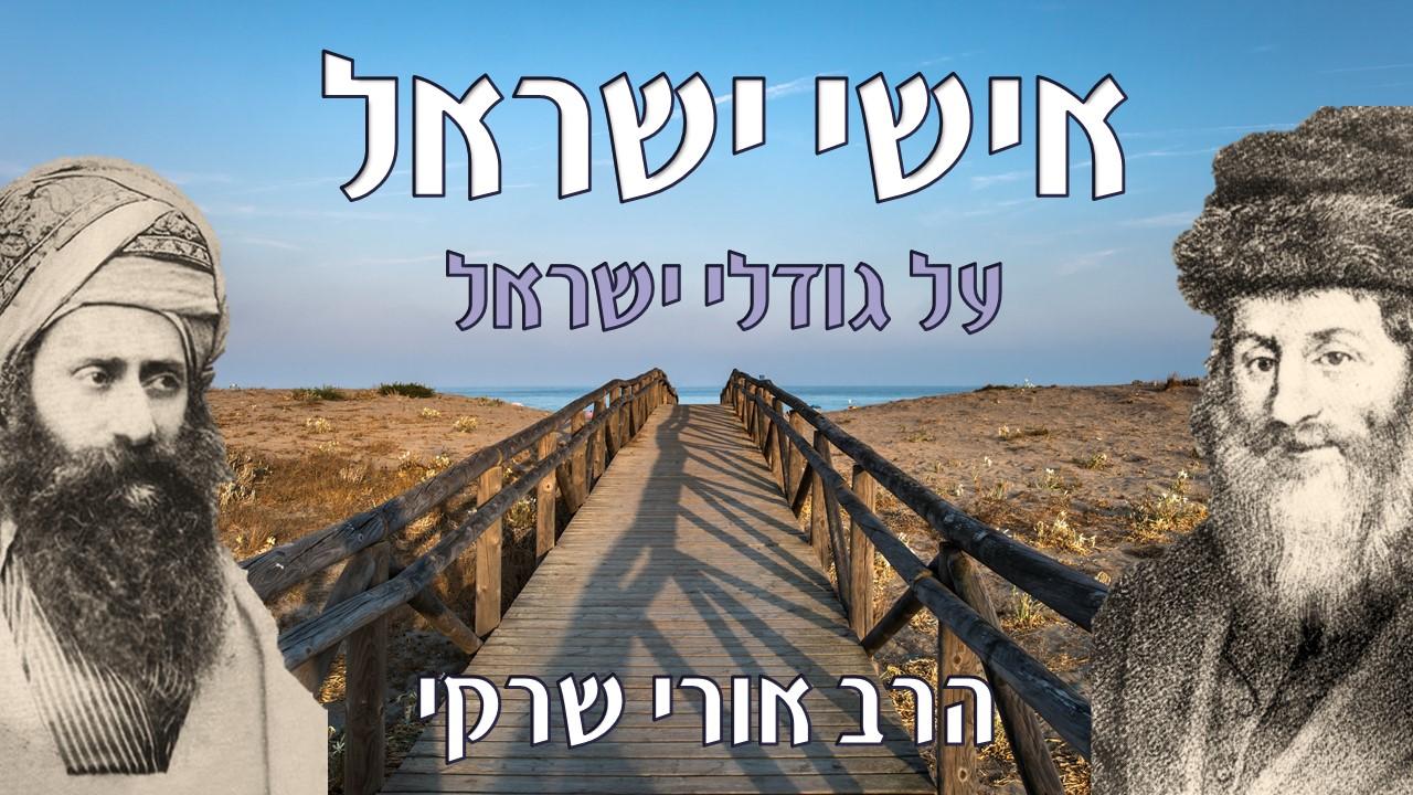 סדרת אישי ישראל