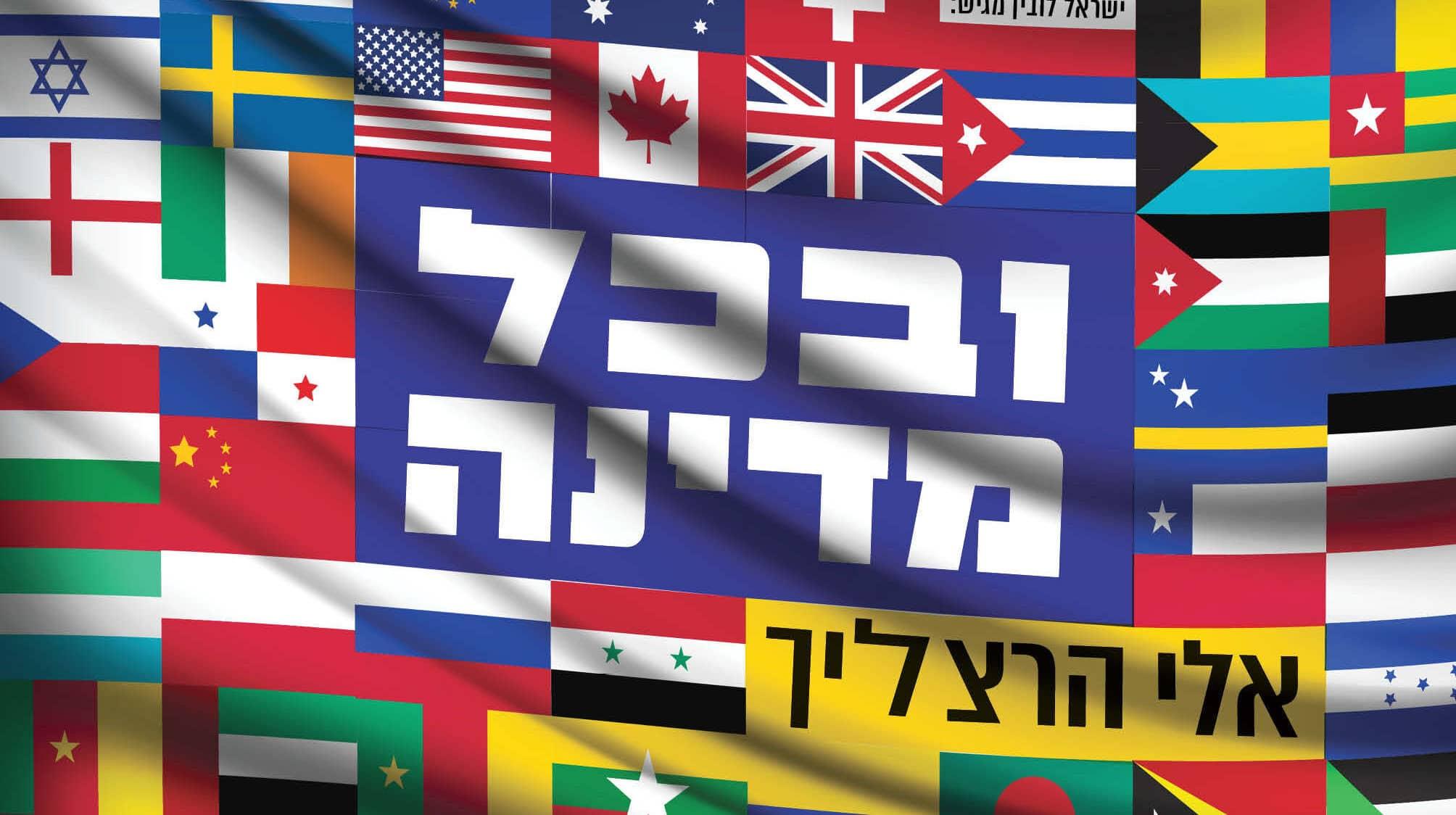 אלי הרצליך עם שיר פורימי חדש: 'ובכל מדינה'