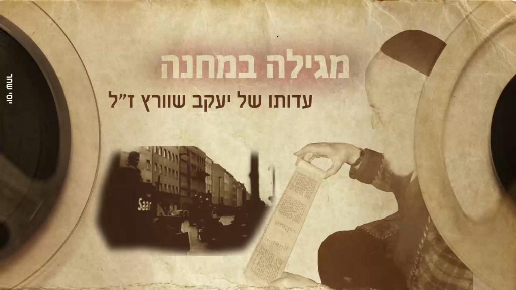 """""""לא יאומן"""" – כתיבת מגילת אסתר במחנה בוכנוולד בעיצומה של השואה!"""