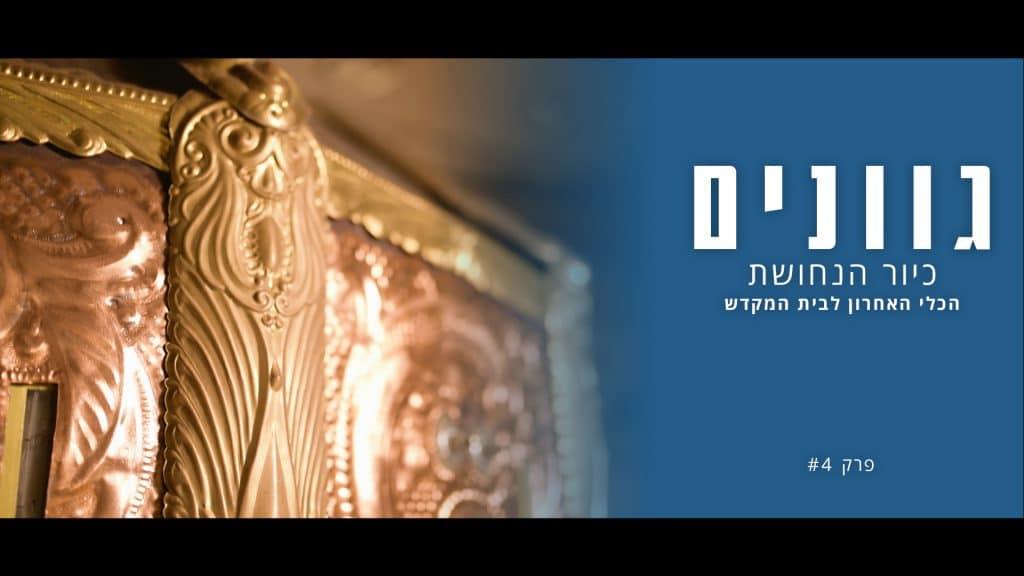 הכלי האחרון לבית המקדש – בניית כיור הנחושת – 'גוונים' פרק 4