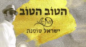 ישראל סוסנה מגיש: 'הטוב' בגרסה ווקאלית