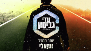 הרוקר היהודי בגרסה ווקאלית ללהיט שכולו תקווה