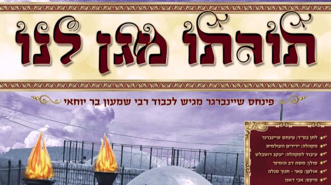 ידידים: הלהיט החדש לכבוד רבי שמעון בר יוחאי