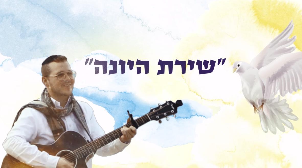 מיוחד: שלוימי קצנלבוגן שר את 'שירת היונה'