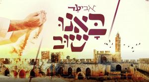 אביעד שר לירושלים: 'באנו שוב'