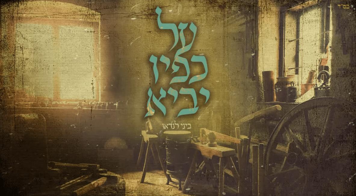 על כפיו יביא: ביצוע מרענן של ביני לנדאו לשיר האהוב לכבודה של ירושלים