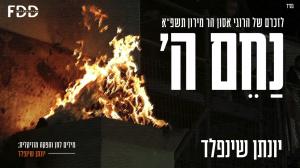 יונתן שינפלד שר: נחם ה'