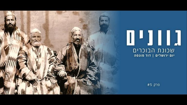 """""""למה שלא יבוא?"""": סיפורו המדהים של הארמון שבנו הבוכרים בלבה של ירושלים למשיח"""
