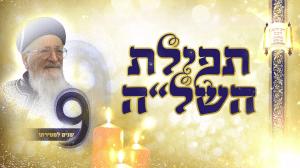 """מיוחד: תפילת השל""""ה עם הרב מרדכי אליהו"""