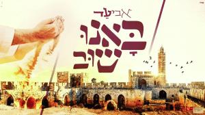 באנו שוב: אביעד בשיר חדש ומרגש לכבוד של ירושלים