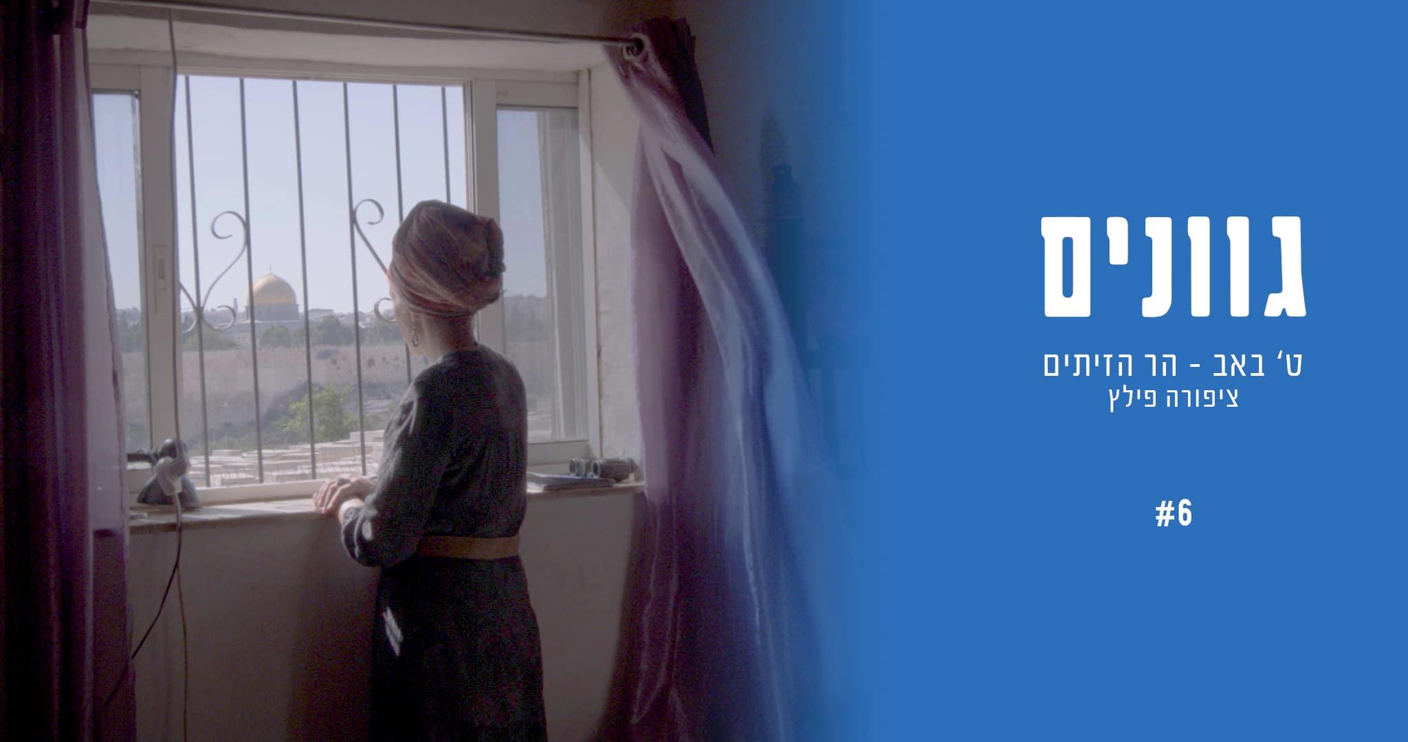 """""""משהו מאוד חסר עדיין בעולם"""": ראיון מיוחד עם אם המשפחה אשר בנתה את ביתה בבית העלמין של הר הזיתים"""