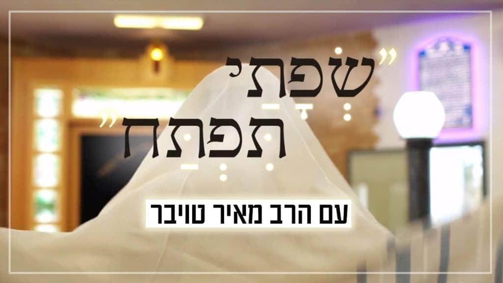 ברכת 'חונן הדעת': מהי בעצם הדעת ומדוע היא הראשונה בין ברכות הבקשות? – הרב מאיר טויבר