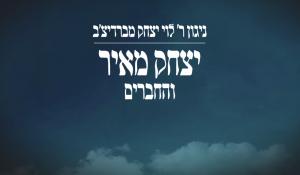 הילולת רבי לוי יצחק מברדיצ'ב – ניגון ברדיצ'ב עם יצחק מאיר וחברים