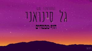 חוף מבטחים: שיר אמונה חדש של גל סינוואני