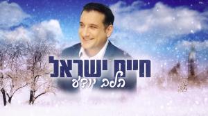 הלב יודע: השיר החדש והנוגה של חיים ישראל