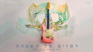 רמזים של השגחה: שירו החדש של אסף שלום ליבוביץ'